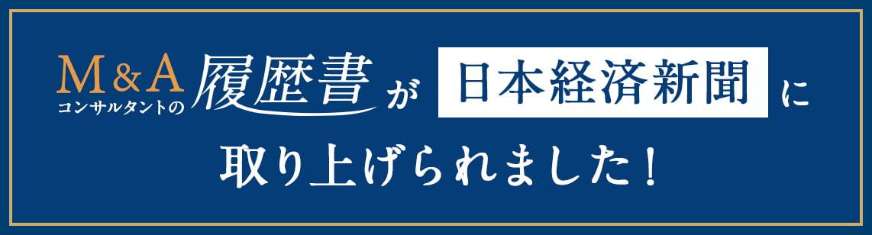 『M&Aコンサルタントの履歴書』が日本経済新聞に取り上げられました!