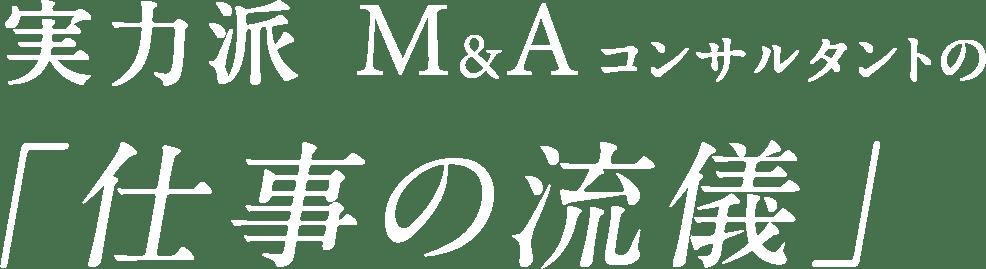 実力派 M&Aコンサルタントの「仕事の流儀」